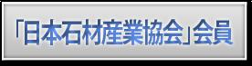 「日本石材産業協会」会員