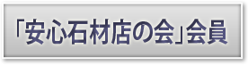 「安心石材店の会」会員